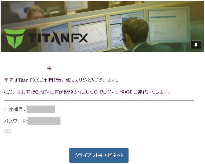 TitanFXの取引口座番号とパスワードが届く