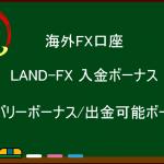 海外FX  LAND-FX  入金ボーナス&リカバリーボーナス/出金可能ボーナス