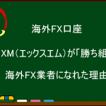 XM(エックスエム)が「勝ち組」海外FX業者になれた理由