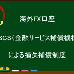 海外FX FSCS(金融サービス補償機構)による損失補償制度