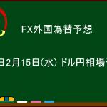 FX外国為替予想:本日2月15日(水) ドル円相場予想