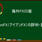 海外FX業者 IronFX(アイアンFX)の評判・評価・口コミ:スプレッド、約定力、日本語サポート、金融ライセンスは?