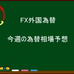 【FX外国為替】 今週の為替相場予想