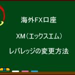 海外FX XM(エックスエム)  レバレッジの変更方法