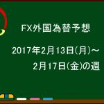 FX外国為替予想:2017年2月13日(月)~2月17日(金)の週