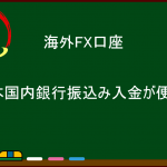 海外FXの日本国内銀行振込み入金が便利!