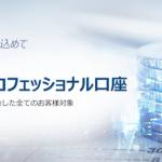 海外FX LAND-FX(ランドFX) 30%ボーナス(最大50万円)キャンペーン開催中!
