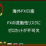 海外FX   FXの流動性リスクにゼロカットが不可欠