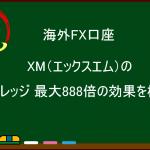 レバレッジ 最大888倍の効果を検証/XM(エックスエム)