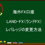 海外FX LAND-FX(ランドFX)  レバレッジの変更方法