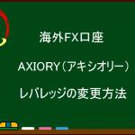 海外FX AXIORY(アキシオリー)  レバレッジの変更方法