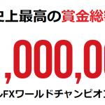 XM(エックスエム)の「百万ドル(1億円) FXワールドチャンピオンシップ」海外FX史上最大賞金総額1億円のコンテスト(終了し実施されていません))