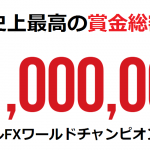 XM(エックスエム)の「百万ドル(1億円) FXワールドチャンピオンシップ」海外FX史上最大賞金総額1億円のコンテスト
