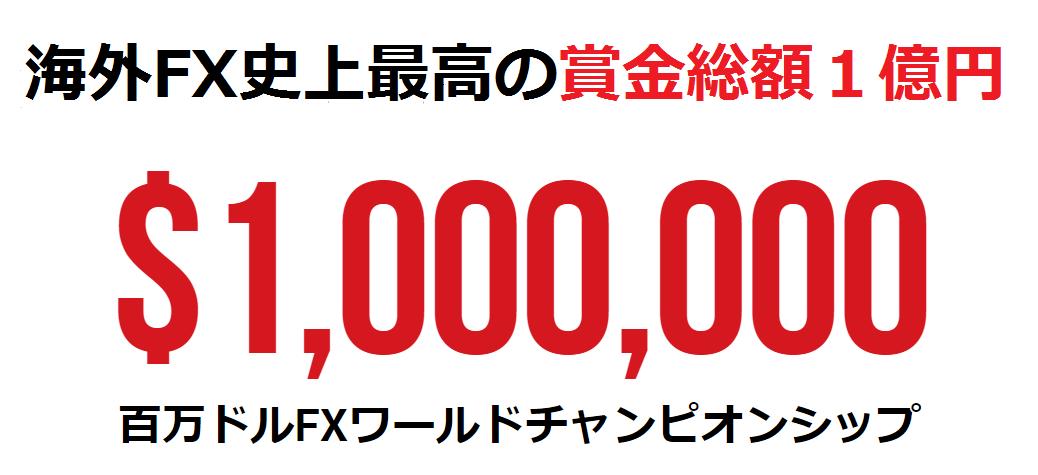 XM 百万ドルチャンピオンシップ