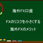 海外FX FXのリスクを小さくする海外FXのメリット