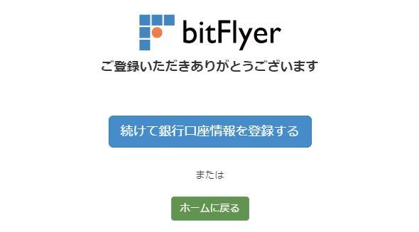 bitflyer_個人情報登録完了