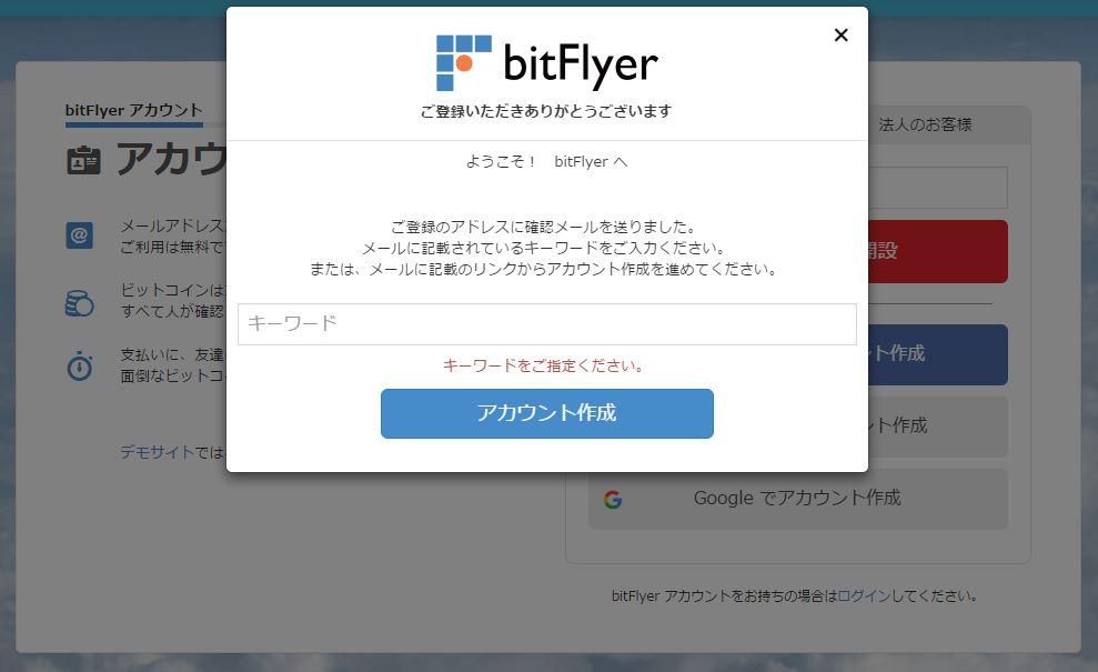 bitflyerのアカウント登録2