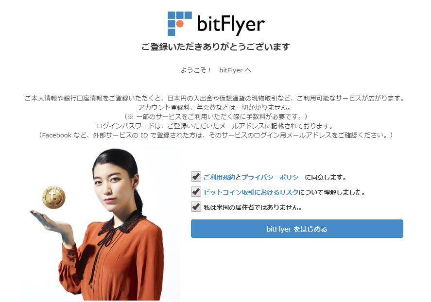 bitflyer_アカウント作成完了
