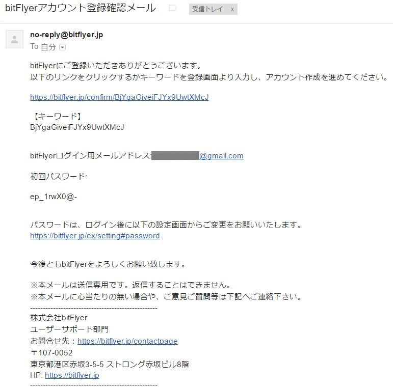 bitflyer登録メール