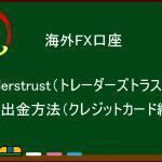 海外FX  Traderstrust(トレーダーズトラスト)の出金方法(クレジットカード編)