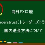海外FX Traderstrust(トレーダーズトラスト) 日本国内銀行からの振込み入金方法(簡単入金)
