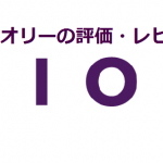 AXIORY(アキシオリー)の 評判・評価レビュー
