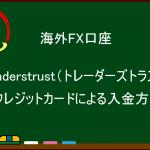 海外FX  Traderstrust(トレーダーズトラスト) クレジットカードによる入金方法