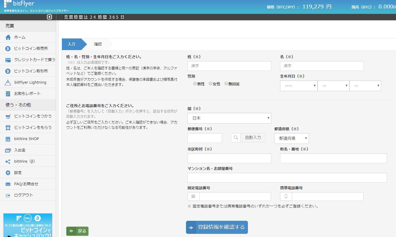 bitflyer_個人情報の登録画面