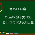 海外FX   TitanFX(タイタンFX) ビットコインによる入金方法