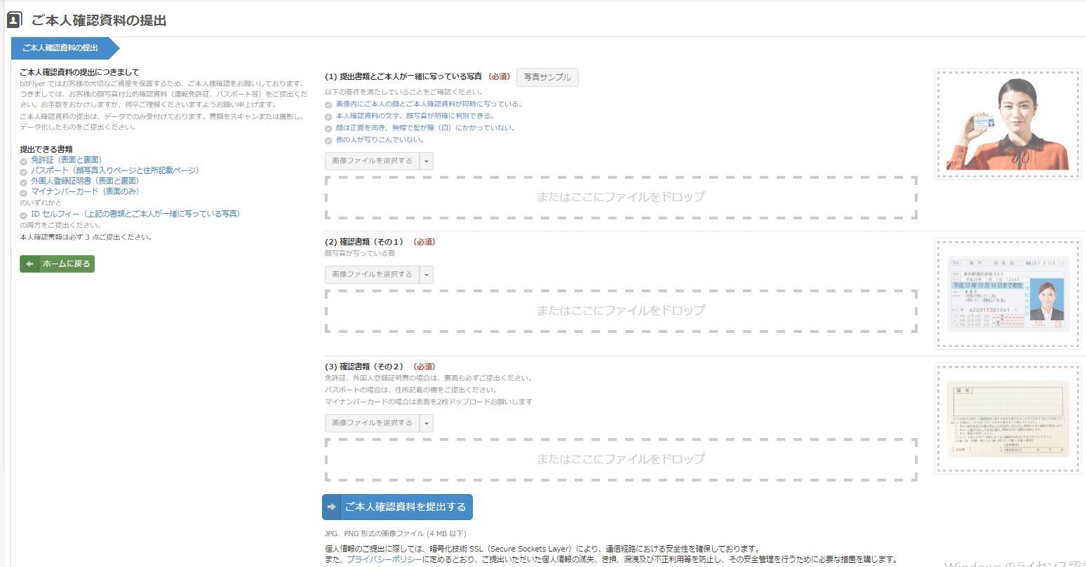 bitflyer_本人確認資料の提出画面