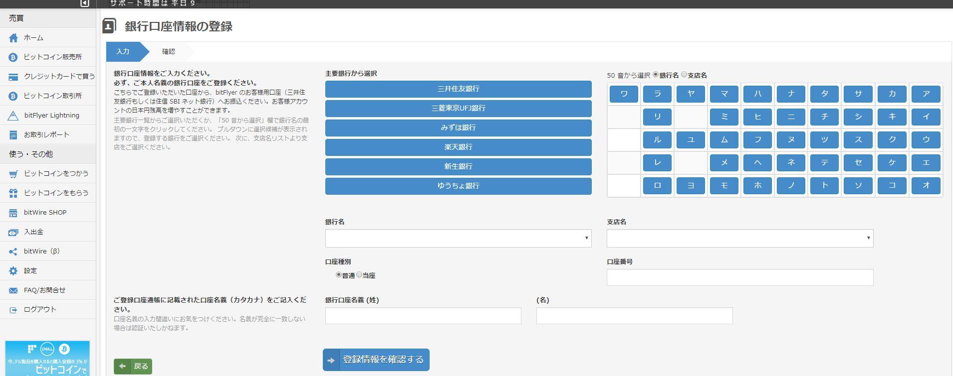 bitflyer_銀行口座登録
