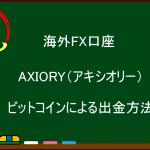 海外FX AXIORY(アキシオリー)ビットコインによる出金方法