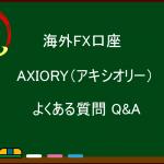 海外FX  AXIORY(アキシオリー)よくある質問 Q&A