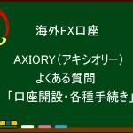 海外FX  AXIORY   よくある質問 「口座開設・各種手続き」
