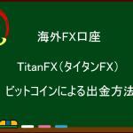 海外FX   TitanFX(タイタンFX) ビットコインによる出金方法