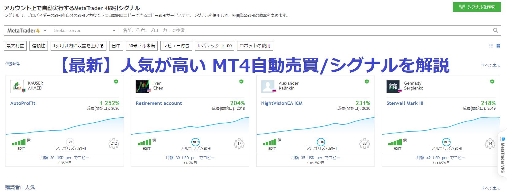 MT4におすすめ自動売買シグナル