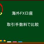海外FX口座 取引手数料で比較