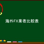 海外FX業者比較表