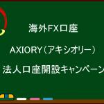 海外FX  AXIORYの法人口座開設キャンペーン