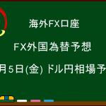 FX外国為替予想: 明日 5月5日(金) ドル円相場予想