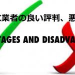 海外FX業者への評価、メリット(良い評判)とデメリット(悪い評判)をまとめて解説