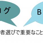 【海外FXブログ】FX業者選びで重要なこととは?