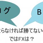 【海外FXブログ】リスクを取らなければ勝てないのが投資、ではFXは?