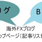 【海外FXブログ】トップページ(記事リスト)