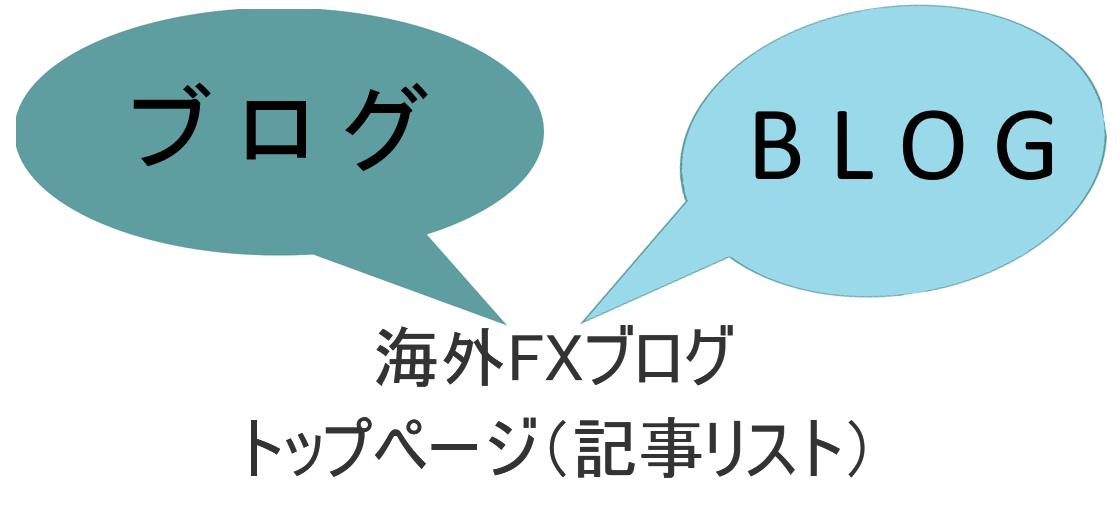海外FXブログ トップページ(記事リスト)