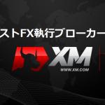 【FXニュース】XMがベストFX執行ブローカー賞を受賞