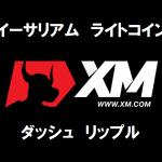 【海外FX業者】XM(エックスエム)がビットコイン以外の仮想通貨の取扱いをスタート