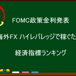 FOMC政策金利発表(海外FX ハイレバレッジで稼ぐための経済指標ランキング)