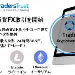 【海外FX】Traderstrustが仮想通貨FXを開始(ビットコイン、イーサリアム、ライトコイン)