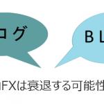 【海外FXブログ】国内FXは衰退する可能性が…